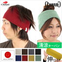  size grain size bicycle men knit hat [a brand name:] &amp;quot;Outlast&amp;quot; comfortable growth &amp;quot; air stretch turban headband [product made in Japan]  [casual box] fs2gm