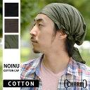 バンダナ帽子 帽子 医療用帽子 室内帽子 キャップ バンダナ 無地 インナー 大きめサイズ 商品名:NOINUコットンターバンキャップ