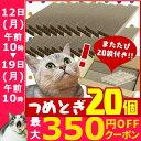 猫の爪とぎ 1箱20個入り またたび付き 猫 爪研ぎ つめとぎ 日本製 国産 ダンボール 段ボール