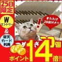 【ポイント最大14倍★25日楽天カード利用&エントリー要】猫...