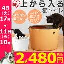 RoomClip商品情報 - 【新色追加】上から猫トイレ PUNT-530 ホワイト オレンジ グレー ブラック 猫 トイレ 本体 上から入る ネコトイレ 固まる猫砂用 散らかりにくい 飛び散り防止 ボックストイレ スコップ付き シンプル おしゃれ