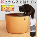 【新色追加】猫 トイレ 上から猫ト�