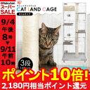 キャットランドケージ スリム PCLC-703 猫 ケージ キャットタワー キャットケージ 3段