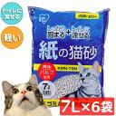 【当店人気NO,1】猫砂 紙 紙の猫砂 7L×6袋セット K...