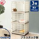 【あす楽】猫 ケージ 3段 プラスチック製 プラケージ 81...