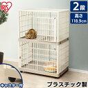 【あす楽】猫 ケージ 2段 プラスチック製 プラケージ 81...