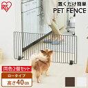 ≪同色2個セット≫犬 フェンス ゲート ペットフェンス P-SPF-94 ブラウン ホワイト (幅9...