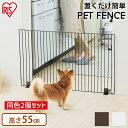 ≪同色2個セット≫犬 フェンス ゲート ペットフェンス P-SPF-96 ブラウン ホワイト (幅9...