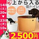【新色追加】上から猫トイレ PUNT-530 ホワイト オレンジ グレー ブラック 猫 トイレ 本体 上から入る ネコトイレ 固まる猫砂用 散らかりにくい 飛び散り防止 ボックストイレ スコップ付き シンプル おしゃれ あす楽
