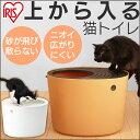 【最大350円クーポン有】上から猫トイレ PUNT-530 ...
