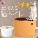 《当店イチオシ!!★》上から猫トイレ プチ PUNT430 ホワイト オレンジ 猫 トイレ 本体 上から入る ネコトイレ 固まる猫砂用 散らかりにくい 飛び散り防止 ボックストイレ スコップ付き シンプル おしゃれ アイリスオーヤマ