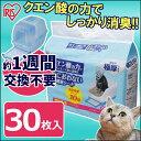 システム猫トイレ用脱臭シート クエン酸入り TIH-30C ...