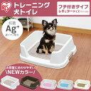 【エントリーでポイント2倍!】トレーニング犬トイレ TRT-...