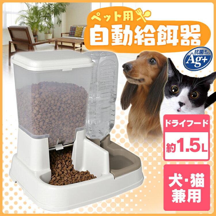 ペット用自動給餌器JQ-350給餌器ペット猫ねこネコ犬イヌフード猫用品犬用品自動キャットランド