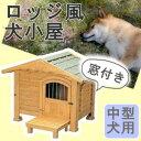 【最大350円OFFクーポン有】ロッジ犬舎 RK-950 ブ...