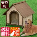 【最大350円OFFクーポン配布中】ウッディ犬舎 WDK-9...