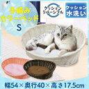 ペットプロ 手編みカラーベッド Sペットベッド 猫 犬 夏 カドラー 小型 ペットプロジャパン ホワイト ブラウン ピンク ひんやりマット