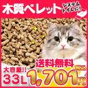 【全品ポイント2倍!13日9:59迄】猫砂 木質ペレット 33L (20kg) ≪代金引換不可・同時