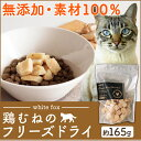 【最大350円OFFクーポン有】むね肉フリーズドライ ダイス...