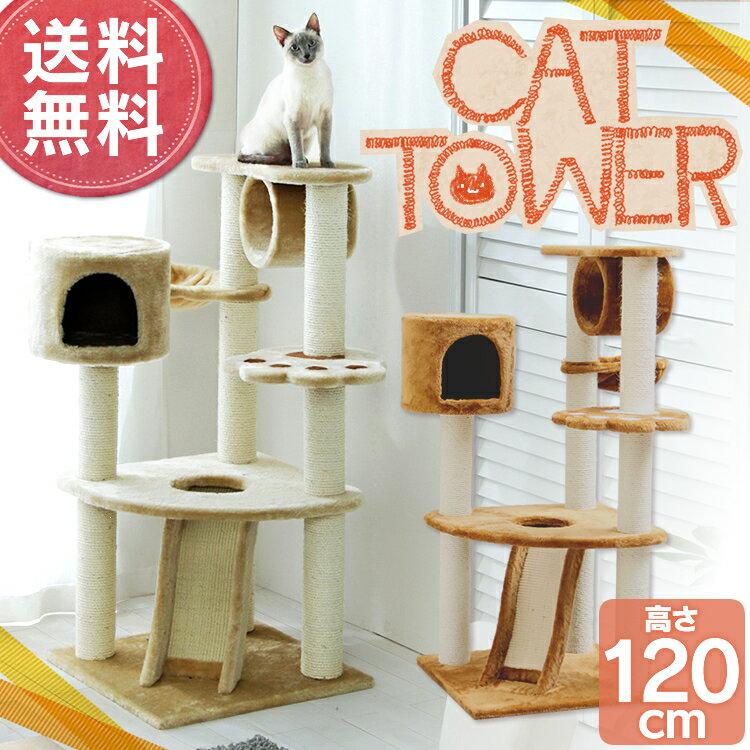 【29Hポイント5倍!10日最大12倍!】【5%OFFクーポン対象!】キャットタワー 据え置き ロータイプ QQ80083 (高さ:120cm) キャットタワー シニア 大型 大型猫 据え置き ハンモック付 爪とぎ 多頭 猫タワー 送料無料 【D】【予約】