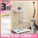 猫 ケージ 3段 キャットケージ 広々 ホワイト PEC-903 猫 ゲージ キャットゲージ 3段