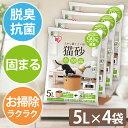【最大350円OFFクーポン有】上から猫トイレ用砂 5L×4...