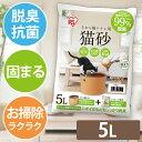 【最大350円OFFクーポン配布中】上から猫トイレ用砂 5L...