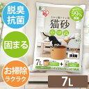 【最大350円OFFクーポン有】上から猫トイレ用砂 7L U...