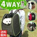 【350円OFFクーポン配布中】4WAYペットキャリー 猫 キャリーバッグ キャリー リュック