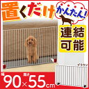 ペットフェンス P-SPF-96 ブラウン ホワイト (幅60cm×高さ60cm) ドッグフェンス ゲート 柵 間仕切り 仕切り ガード 自立型 ジョイント付き シンプル おしゃれ 犬 猫 赤ちゃん アイリスオーヤマ キャットランド