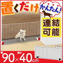 ペットフェンス P-SPF-94 ブラウン ホワイト (幅90cm×高さ40cm) ドッグフェンス ゲート 柵 間仕切り 仕切り ガード 自立型 ジョイント付き シンプル おしゃれ 犬 猫 赤ちゃん アイリスオーヤマ キャットランド