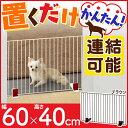 ペットフェンス P-SPF-64 ブラウン ホワイト (幅60cm×高さ40cm) ドッグフェンス ゲート 柵 間仕切り 仕切り ガード 自立型 ジョイント付き シンプル おしゃれ 犬 猫 赤ちゃん アイリスオーヤマ 楽天
