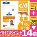 【MAX350円OFFクーポン配布中】食事療法食 ヒルズ プリスクリプション ダイエット 猫用 c/...