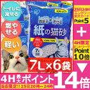【全品4H限定!!最大ポイント14倍★25日20:00〜】猫...