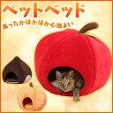 猫 ベッド ペットベッド あったか りんご くり かぼちゃ ハウス 猫ベッド ペット用ベッド 秋冬 防寒 寒さ対策 ぬくぬく 室内 ねこ ネコ 犬 ペット用品 キャットランド PBH450A PBH460M PBH450P アイリスオーヤマ