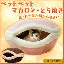 【最大350円OFFクーポン配布中】猫 ベッド ペットベッド...