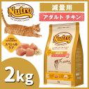 ニュートロ ナチュラルチョイス 減量用 アダルト チキン 2kg nutro 成猫用 猫 フード