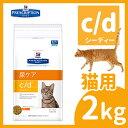 《当店イチオシ★!!》ヒルズ プリスクリプション ダイエット 猫用 c/d マルチケア 2kg 食事