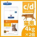 食事療法食 ヒルズ プリスクリプション ダイエット 猫用 c/d マルチケア 4kg×2個セッ