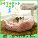 猫 ベッド ペットベッド あったか 角型ペットベッド S ピンク ブラウン 猫ベッド ペッ