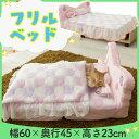 猫 ベッド ペットベッド あったか フリルベッド 布団 ふとん まくら 枕 猫ベッド ペッ