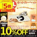 【10%OFFクーポン有】【 犬 ホットカーペット 】 ペッ...