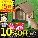 【10%OFFクーポン有】ウッディ犬舎 WDK-750 (体...