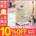 【10%OFFクーポン有】猫 ケージ 3段 キャットケージ 広々 ホワイト PEC-903 猫 ゲー...