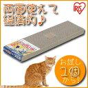 【200円OFFクーポン配布中】猫 爪とぎ ネコの爪とぎ 1
