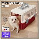ペット キャリー エアトラベルキャリー ATC-530 オフホワイト/レッド オフホワイト/ネイビーペットキャリー 猫キャリー 犬キャリー ペットキャリーバック...