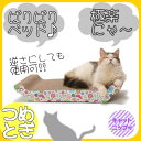 猫 爪とぎ D-cuLture バリバリ ベッド L花柄 [LP] [猫 爪とぎ つめとぎ 爪みがき ベッド 段ボール ダンボール] キャットランド【TC】