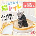 【350円OFFクーポン配布中】おでかけ猫トイレ OCT-3...