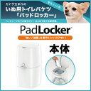 【最大350円OFFクーポン有】パッドロッカー ポット 本体...