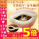【最大350円OFFクーポン有】猫 ベッド ペットベッド あ...
